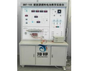 新能源燃料电池教学实验台