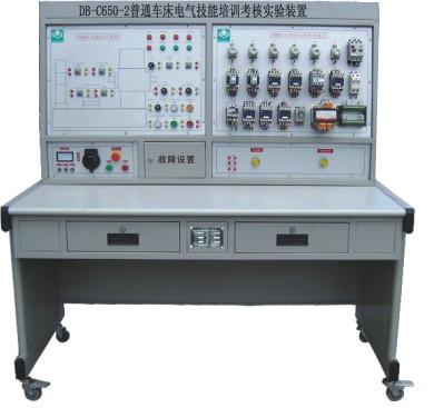 普通车床电气技能培训考核实验装置