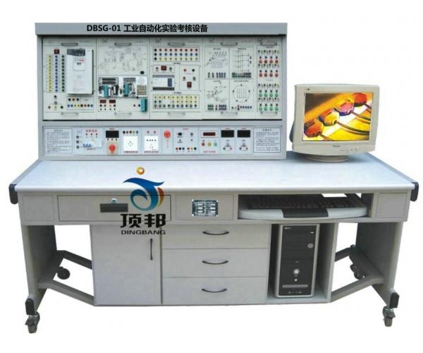 工业自动化综合实验考核装置