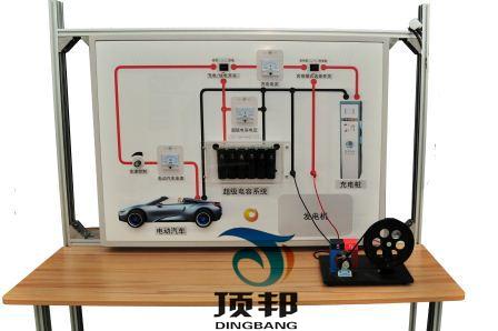 超级电容能量管理系统示教板