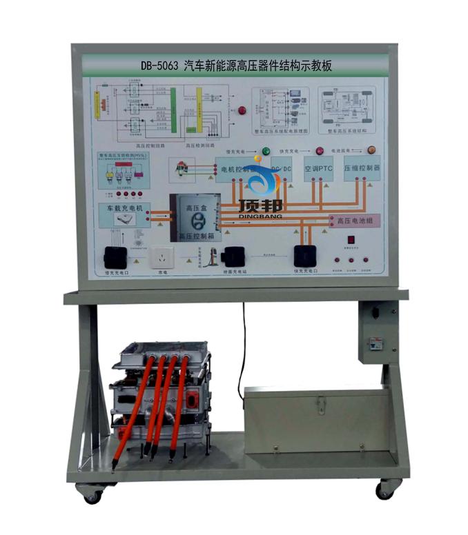 汽车新能源高压器件结构示教板