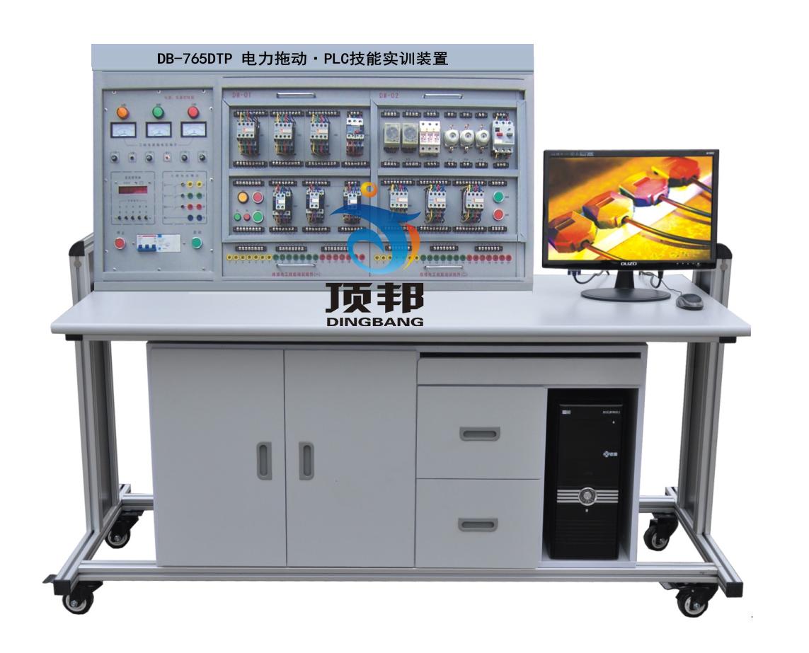 电力拖动、PLC技能实训装置